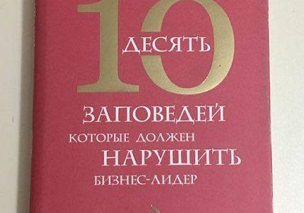 (Azərbaycan) Biznes Liderin Pozması Gərəkən 10 Qanun